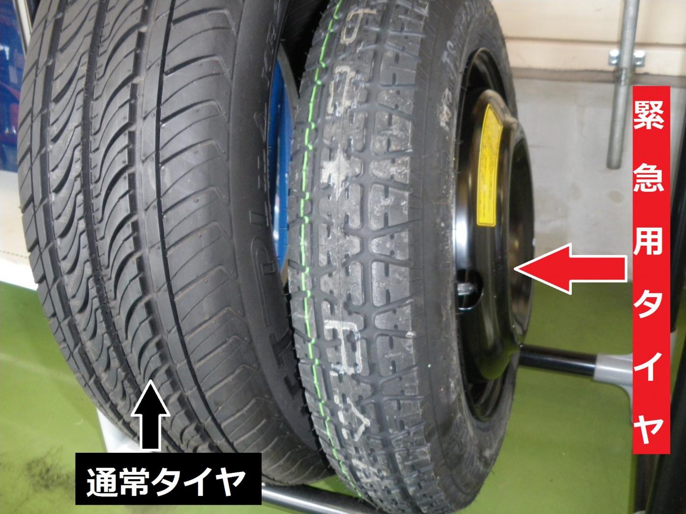走行 スペア 距離 タイヤ