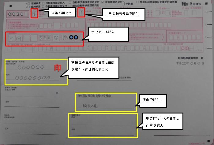 OCR3号様式の記入例