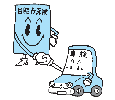 車検と自賠責保険