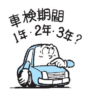 車検期間1年・2年3年?