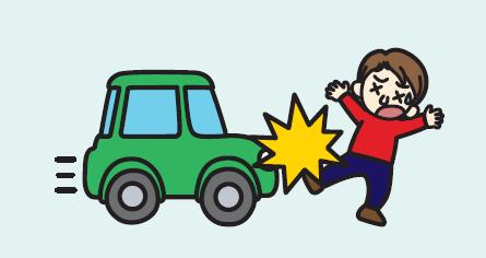 自動車事故特約